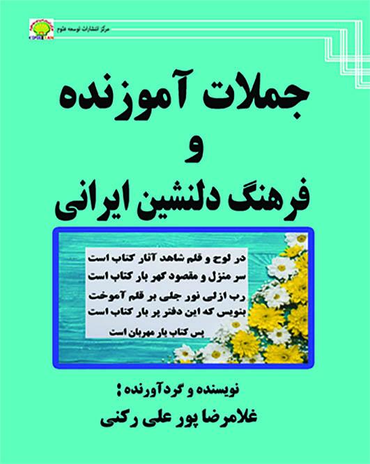 غلامرضا پورعلی رکنی