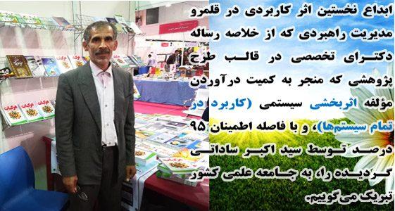 دکتر سید اکبر ساداتی