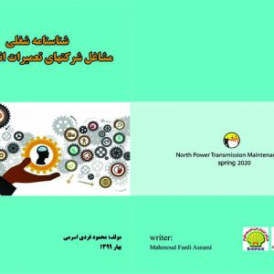 محمود فردی اسرمی